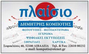 KOBOTIS